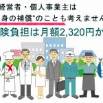 労働保険事務組合 労働保険センターNIPRE大阪のホームページをアップしました。