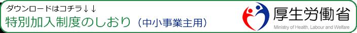chushojigyonushi