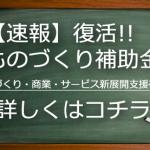 【速報!!】ものづくり補助金(及び商業・サービス新展開支援補助金)が復活!!