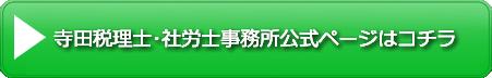 寺田税理士・社会保険労務士事務所公式ページボタン