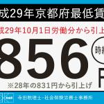 平成29年 京都府最低賃金は時給額円856へ!25円引き上げ!