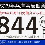 平成29年 兵庫県最低賃金は時給額844円へ!25円引き上げ!