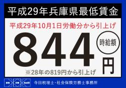 兵庫県最低賃金平成29年