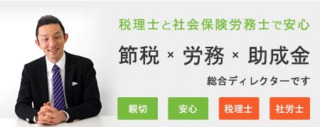 寺田税理士・社会保険労務士事務所公式HP