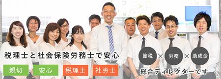 寺田税理士・社会保険労務士事務所公式ページ