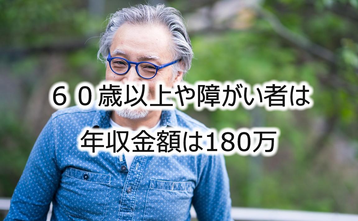 60歳以上や障がい者は年収180万