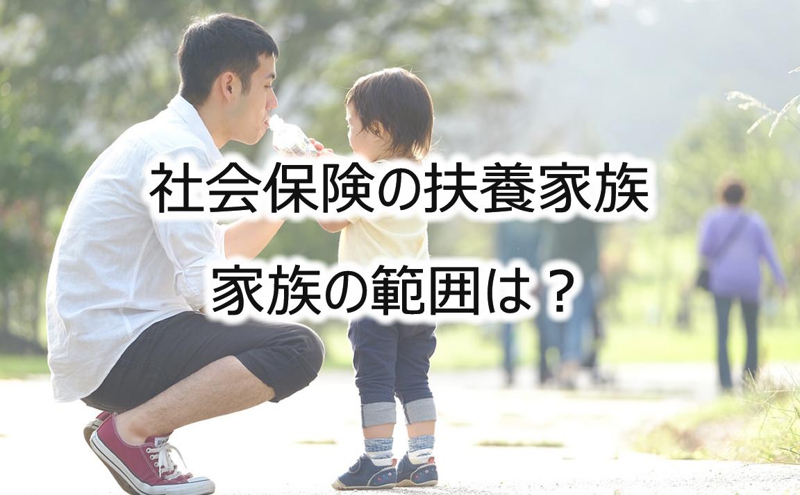 社会保険の扶養家族の家族範囲は?