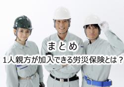 一人親方の労災保険特別加入.fw