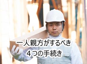 建設業の一人親方がするべき4つの手続きとは?