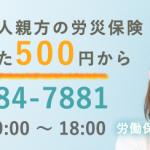 大阪の労災保険特別加入は労働保険事務組合NIPRE大阪