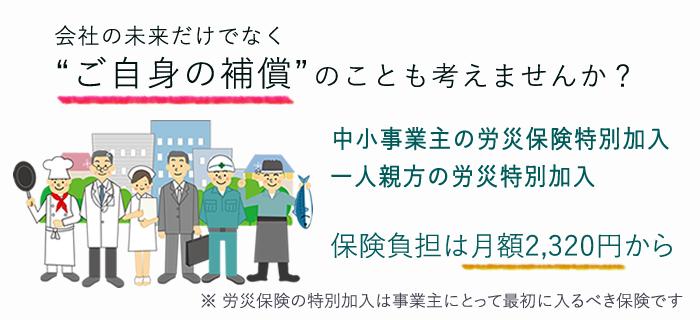 労働保険事務組合NIPRE大阪