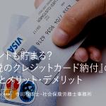 国税のクレジットカード納付とは?そのメリットとデメリット
