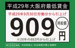 平成29年 大阪府最低賃金は時給額909円へ!26円引き上げ!