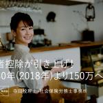 配偶者控除が引上げ!平成30年(2018年)150万へ|寺田税理士・社会保険労務士事務所
