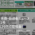 配偶者控除が150万へ引上げ!!平成30年より(節税・労務・助成金ニュース第102号)
