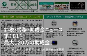 節税・労務・助成金ニュース第102号
