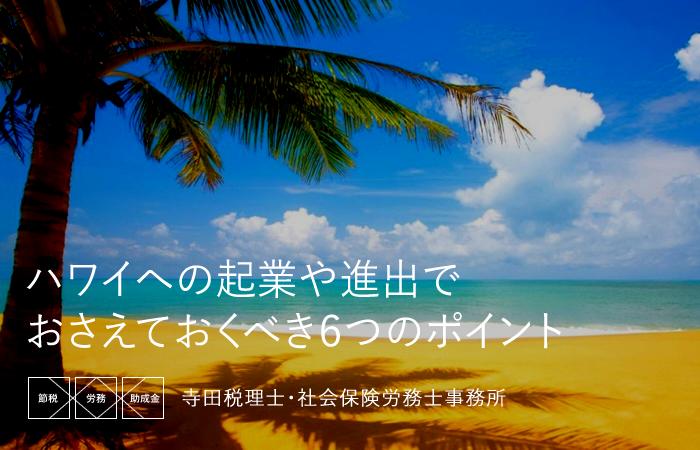 ハワイへの起業進出