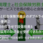 大阪の税理士と社会保険労務士のダブルライセンス集団!メリット事例②