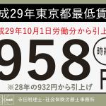 平成29年 東京都最低賃金は時給額円958へ!26円引き上げ!