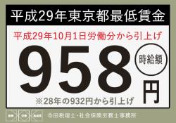 東京都最低賃金平成29年