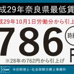 平成29年 奈良県最低賃金は時給額円786へ!24円引き上げ!