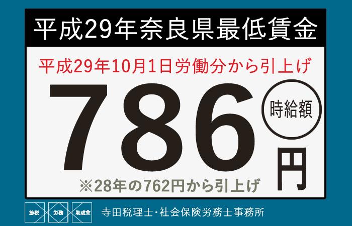 奈良県最低賃金平成29年