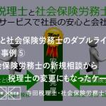 大阪の税理士と社会保険労務士のダブルライセンス集団!メリット事例⑤