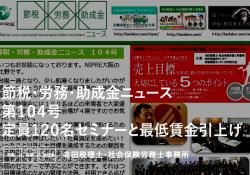 節税・労務・助成金ニュース 平成29年9月No104号