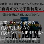 安い料金‼︎中小事業主や一人親方の労災保険特別加入はNIPRE大阪へ