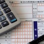 節税対策の前にチェック!平成26年からの税制改正