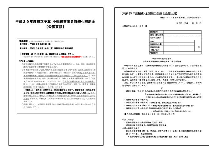 小規模事業者持続化補助金【公募要領】【申請様式】