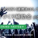 平成30年2月の補正予算で「ものづくり補助金」が復活!