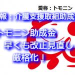 【速報】トモニン介護支援取組助成金(両立支援等助成金)が改正(改定・見直し)!!