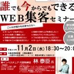 セミナー「誰でも今からでもできる!!WEB集客セミナー」を開催します。どなたでも参加可能!!