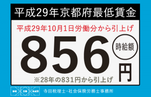 京都府最低賃金平成29年