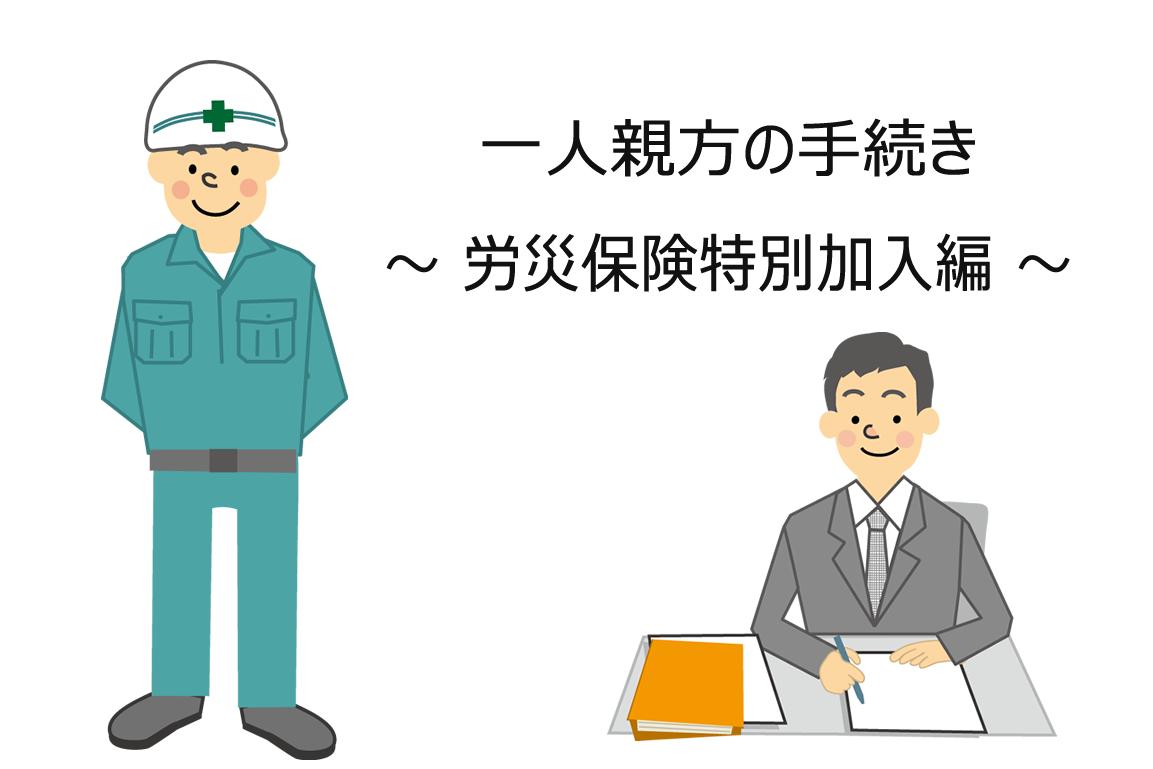 一人親方の手続き労災保険特別加入編