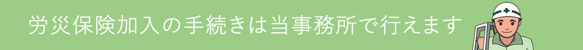 労災保険特別加入の手続きは寺田税理士・社会保険労務士事務所へ
