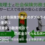 大阪の税理士と社会保険労務士のダブルライセンス集団!メリット事例①
