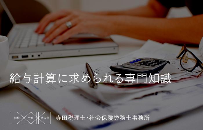 給与計算に求められる専門知識