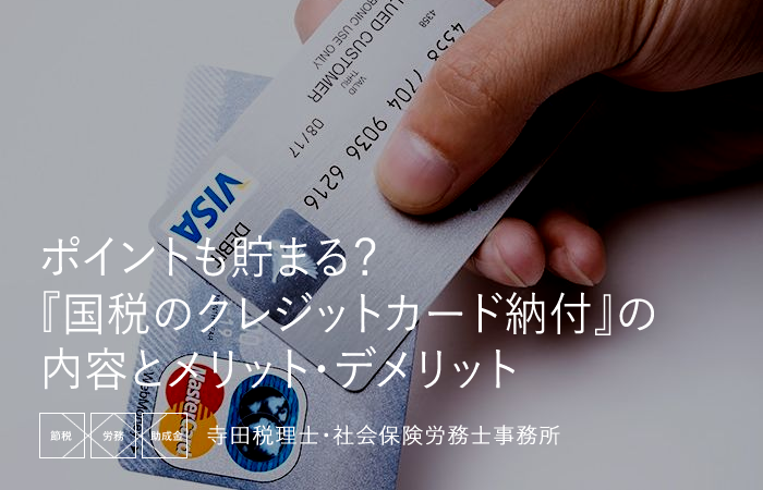 国税のクレジットカード納付
