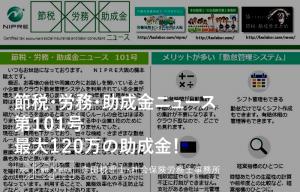節税・労務・助成金ニュース第101号
