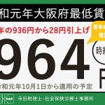 最新情報!大阪府最低賃金は時給額964円へ!予定は令和元年10月1日から