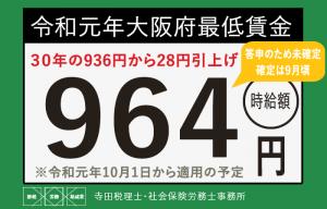 令和元年 大阪府最低賃金が28円引上げ時給964円に!適用は10月1日予定