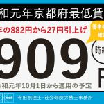 令和元年 京都府最低賃金が27円引上げ時給909円に!適用は10月1日予定