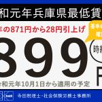 令和元年 兵庫県最低賃金が28円引上げ時給899円に!適用は10月1日予定