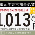 ついに1,000円超え!令和元年 東京都最低賃金が時給1,013円に!適用は10月1日予定