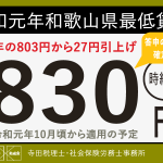 令和元年 和歌山県最低賃金が27円引上げ時給830円に!適用は10月初旬予定