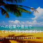 ハワイへの起業や進出でおさえておくべき6つのポイント|大阪