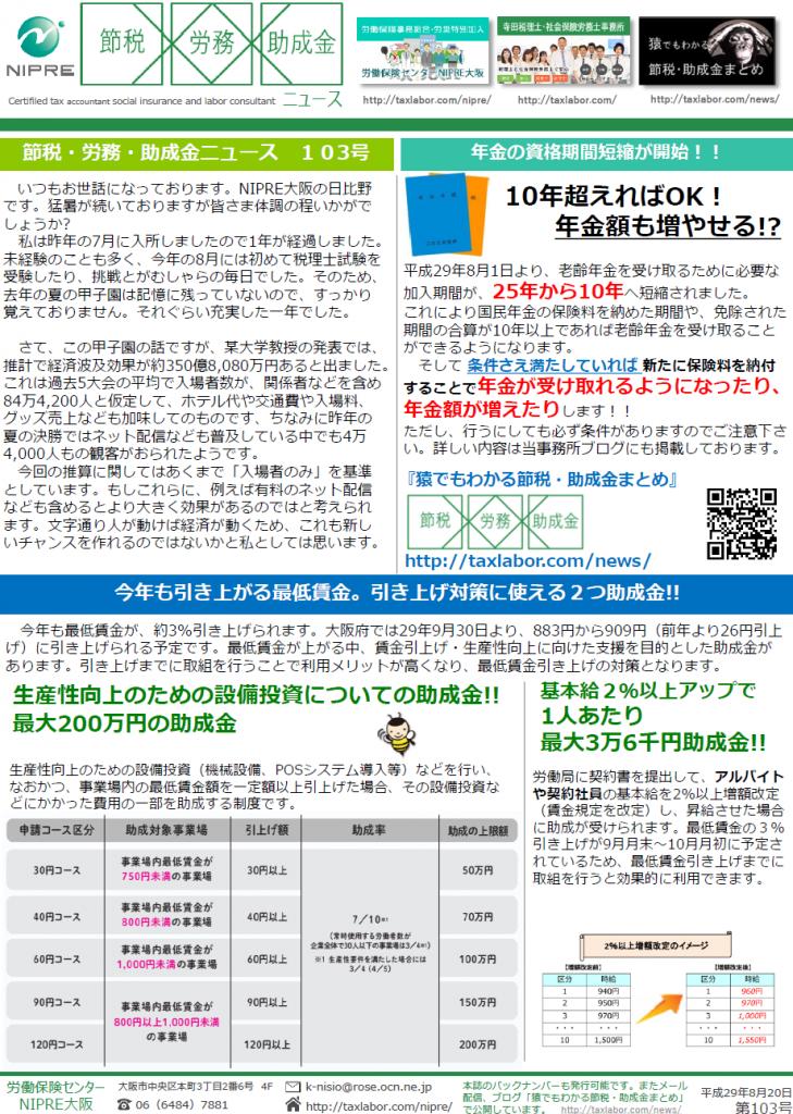 節税・労務・助成金ニュース 103号