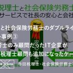 大阪の税理士と社会保険労務士のダブルライセンス集団!メリット事例③